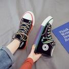 彩虹鴛鴦高幫帆布女鞋秋季小白新款2021潮鞋百搭韓版布鞋學生板鞋 寶貝計畫 618狂歡