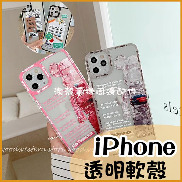卡通透明殼 蘋果 iPhone 12 11 Promax XR XSmax i7 i8 SE2 i6 Plus 潮牌笑臉標籤 軟殼 有掛繩孔 手機殼