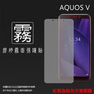 ◆霧面螢幕保護貼 SHARP 夏普 AQUOS V SH-C02 保護貼 軟性 霧貼 霧面貼 磨砂 防指紋 保護膜