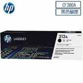 HP CF380A原廠黑色碳粉匣 適用M476(原廠品)