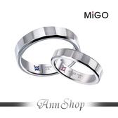 【米格MiGO‧幸福旅程白鋼戒指】【單個】情人禮品