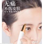 美妝美容工具電動修眉刀眉毛修剪神器女士自動刮眉儀美 易家樂