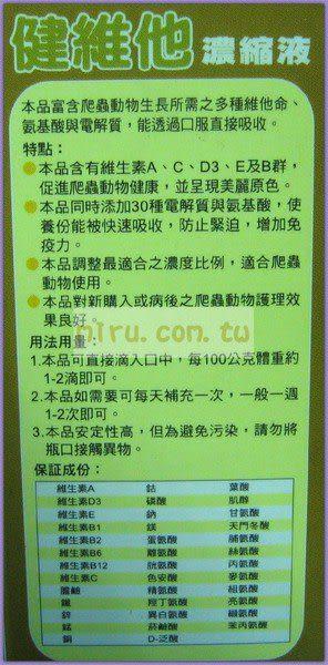 【西高地水族坊】百歐Bio 健維他濃縮液(爬蟲專用)(35ml)