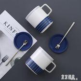 馬克杯北歐創意馬克杯杯子陶瓷帶蓋勺成人辦公室咖啡水杯女學生韓版 QG5553『東京潮流』