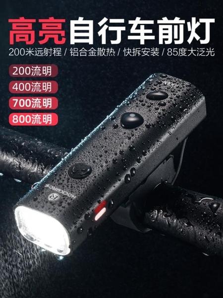 自行車燈夜騎強光手電筒USB充電前燈防雨山地車騎行裝備
