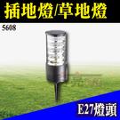 【指定商品滿3000免運】戶外照明 防鏽處理 插地燈 草皮燈 防水燈具11X42CM 使用E27 不含LED燈泡