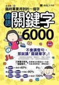 (二手書)臨時需要的一個字:韓語關鍵字6000