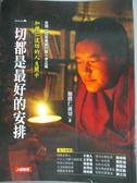 【書寶二手書T2/宗教_XAH】一切都是最好的安排_加措仁波切