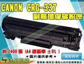 Canon CRG-337 黑 環保碳粉匣 211/212W/223D/215/216N/226DN/229DW ETCC02