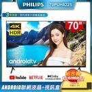 PHILIPS飛利浦 70吋4K android聯網液晶+視訊盒70PUH8225 + PHILIPS飛利浦 Soundbar喇叭HTL1520B