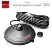 《飛翔無線3C》DIAMOND K707 無線電 氣壓式磁鐵吸盤天線座 訊號線4m│公司貨│車機對講機車用座
