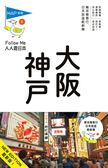 (二手書)人人遊日本系列(5):大阪‧神戶(五版)