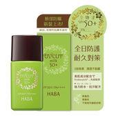 HABA全物理高效防護乳30ml【康是美】