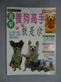 【書寶二手書T8/寵物_YBH】養狗高手就是你_郭玉梅