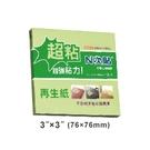 StickN N次貼 3x3 超粘再生紙可再貼便條紙/便利貼 綠 76x76mm 90張入 NO.62727