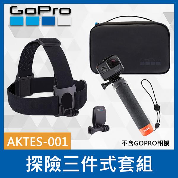 【原廠探險套件】三件式 內含 飄浮手把+快拆頭部綁帶+帽夾+精巧收納盒 AKTES-001 套餐 GoPro