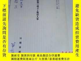 二手書博民逛書店罕見日文:永樂政權的成立與復活人事Y14350 川越泰博 出版1