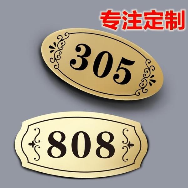 房號牌出租房包廂門牌號碼牌數字牌柜子編號牌標牌定做可客製化 10個