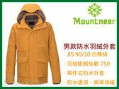 ╭OUTDOOR NICE╮山林MOUNTNEER 男款防水保暖羽絨外套 駱黃 22J15 單件式防水 羽絨衣 羽絨大衣