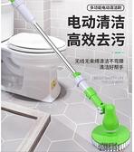電動清潔刷家用浴室衛生間地板刷地刷硬毛長柄瓷磚地刷子清潔神器 【快速出貨】