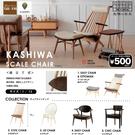 全套5款【日本正版】KASHIWA 柏木工 椅子篇 扭蛋 轉蛋 迷你家具 飛驒高山傢俱 - 782772