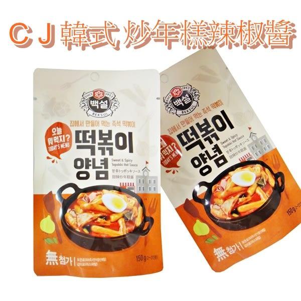 韓國CJ韓式炒年糕辣椒醬150g 辣椒醬汁 辣炒年糕醬  韓式料理必備