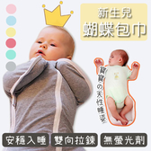 包巾 寶寶 棉質 雙向拉鍊 蝴蝶型 防踢 新生兒 安睡神器 BW