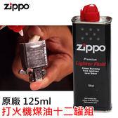 Zippo 原廠打火機專用煤油 125ml 十二罐組