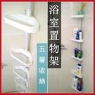 省空間頂天立地可伸縮五層置物架 牆角沐浴收納架 浴室廚房角落收納【AF07302】i-style 居家生活