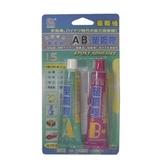 立可健透明AB膠-50g