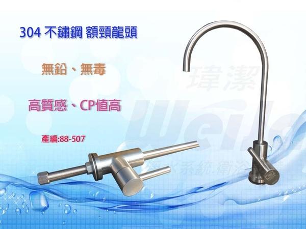 304白鐵不鏽鋼 無鉛 無毒 雷刻 美式中彎鵝頸龍頭 水龍頭RO純水機 淨水器 88-507