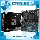 MSI 微星 A320M PRO-M2 主機板