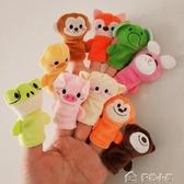 手偶嬰兒手指偶寶寶動物手偶早教益智互動玩具幼稚園手指故事玩偶 多色小屋