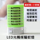 【妃凡】LED光觸媒驅蚊燈 插電型 滅蚊...