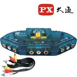 [ 中將3C ]   PX大通  影音訊號切換器  PX-AV/31