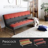 沙發床 Peacock撞色工業風沙發床-2色 / H&D東稻家居