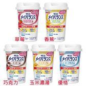 明治meji 明倍適營養補充食品 125ml(5款可選)