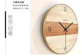 12寸雅閣現代簡約掛鐘靜音客廳創意臥室大氣鐘表北歐家用時鐘掛表QM 向日葵