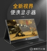 15.6寸ps4/switch/便攜式顯示器hdmi觸摸筆記本電腦外接ips螢幕 創時代3C館