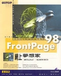 二手書博民逛書店 《FORNTPAGE 98 網上夢想家》 R2Y ISBN:9575662008