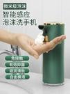 智慧感應洗手機自動出泡皂液器洗手液機衛生間家用免打孔泡沫電動