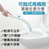 拋棄式馬桶刷-免噴清潔劑拋棄式浴室馬桶刷附環保可分解刷頭12入+專用底座【AN SHOP】