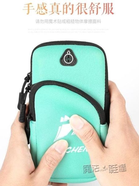 跑步手機臂包男女款通用運動手機臂套手機袋手腕套機包手臂包裝備  魔法鞋櫃