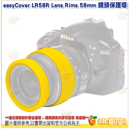 @3C 柑仔店@ easyCover LR58Y Lens Rims 58mm 鏡頭保護環 黃 公司貨 金鐘套 保護套