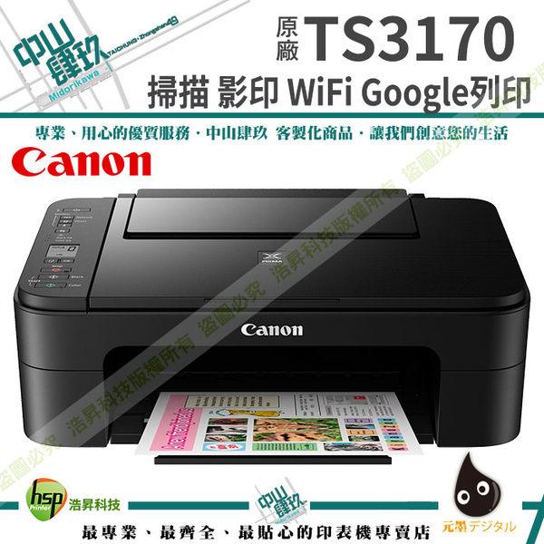 Canon PIXMA TS3170 多功能WIFI相片複合印表機