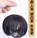 假髮片 頭頂補發片輕薄無痕遮白發全真發一片式發蓋迷你劉海假發 HT17609