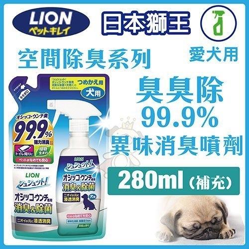 『寵喵樂旗艦店』日本LION獅王-空間除臭系列《臭臭除-99.9%異味消臭噴劑-補充包》愛犬用280ML