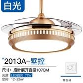 隱形風扇燈吊扇燈家用客廳餐廳簡約現代帶電風扇的吊燈 金色變頻 220v 萬客城