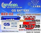 ✚久大電池❚ GS機車電瓶 12N12-3B = B23-12 SUZUKI 雄獅 KAWASAKI