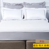 HOLA 托斯卡素色純棉床包 特大 銀灰色